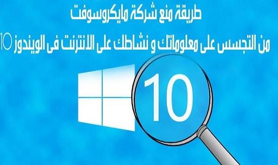 طريقة منع شركة مايكروسوفت من التجسس على معلوماتك ,و,عملك ,على ,الانترنت ,في, ويندوز10