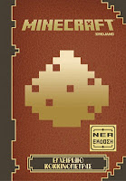 http://www.culture21century.gr/2015/11/minecraft-nick-farwell-book-review.html