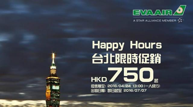 限時搶!長榮航空【Happy Hour】,香港飛台北每人HK$750起,只限3日。