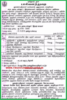 tn-govt-dairy-development-department-orikkai-kanchipuram-masdoor-mazdoor-watchman-posts-recruitment-notification-tngovernmentjobs-in