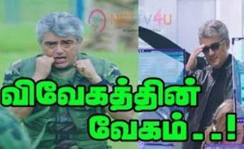 Vivegam Trailer, Teaser, Ajith, Siva