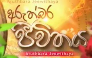 Aruthbara Jeewithaya 25.07.2016