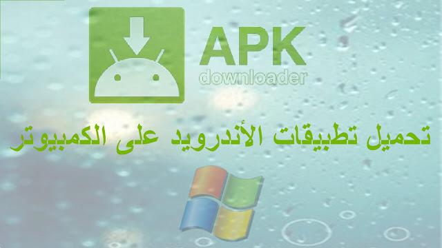 تحميل تطبيقات الأندرويد مباشرة على الكمبيوتر بدون برامج من جوجل بلاي Apk