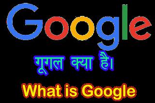Google Kya hai,