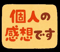「個人の感想です」のイラスト文字(四角)