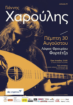 https://www.goodnet.gr/news-item/o-giannis-charoulis-sti-fortetza.html