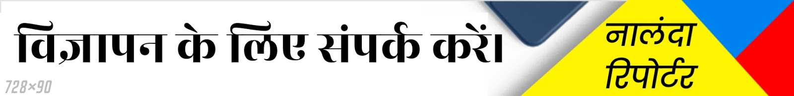contact for ads- nalanda reporter