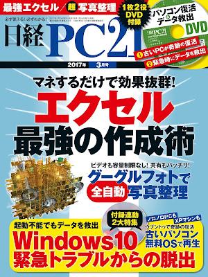 日経PC21 2017年03月号 raw zip dl