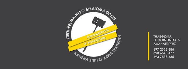 Κίνηση κατά των Πλειστηριασμών Αργολίδας: Η παρουσία μας στα Ειρηνοδικεία του νομού θα συνεχιστεί πιο δυναμικά και αποφασιστικά