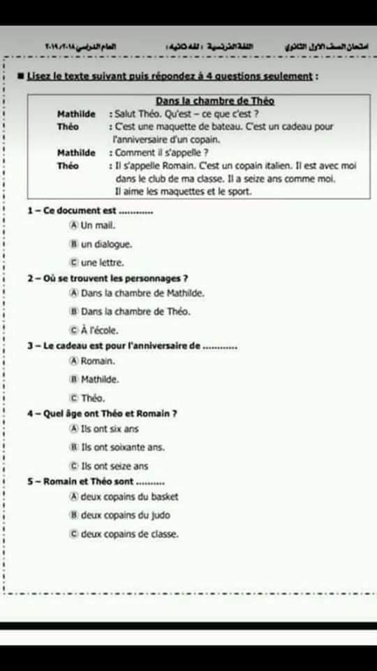 امتحان فرنساوي 2019 الصف الأول الثانوي
