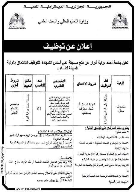 إعلان عن توظيف في جامعة أحمد دراية  --جانفي 2019