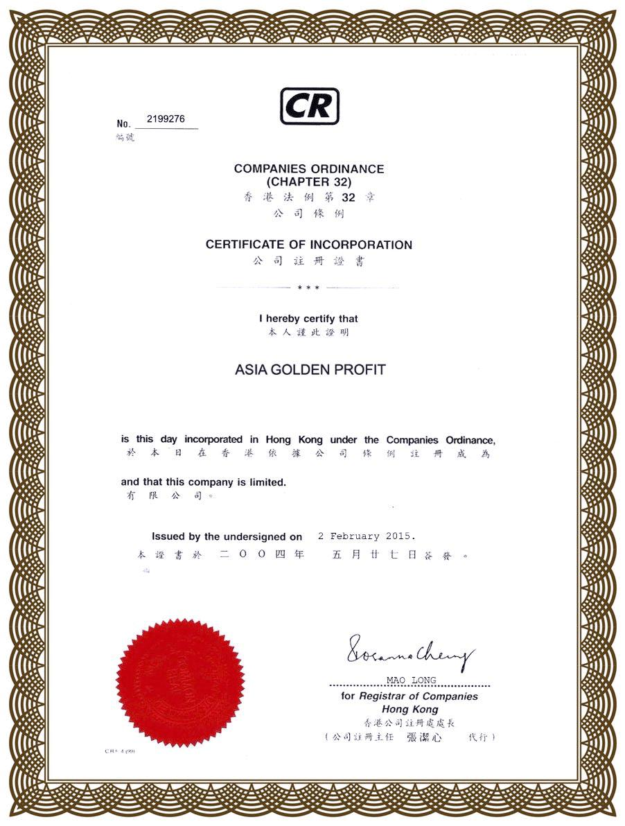 Сертификат Asia Golden Profit