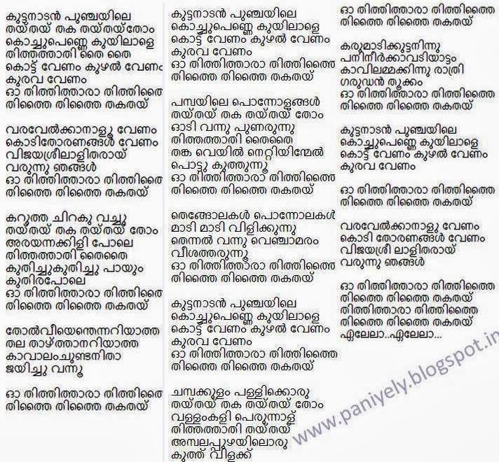 Tamil god songs lyrics