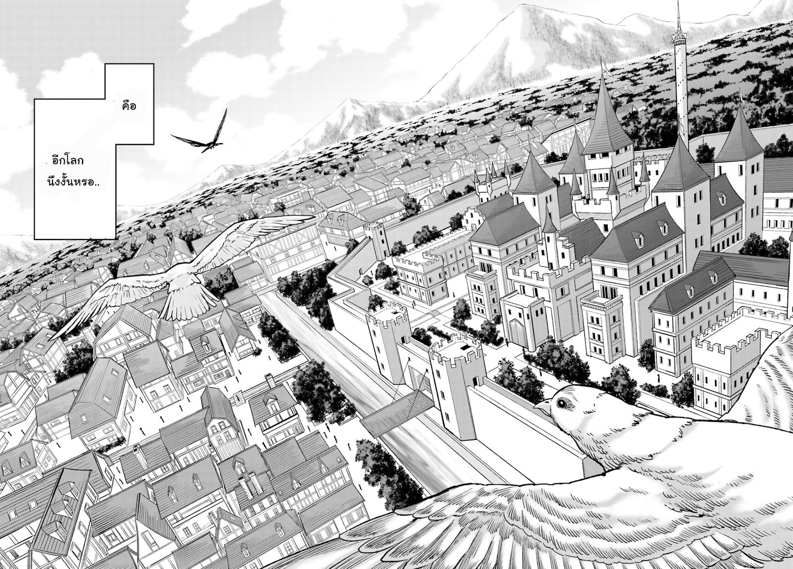 อ่านการ์ตูน Konjiki no Word Master 1 ภาพที่ 10