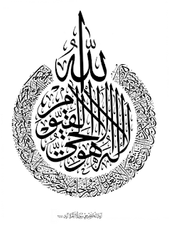 gambar ayat kursi - kaligrafi ayat kursi