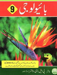 9th Class (Matric-1) Text Book of Biology in Urdu (Pdf Format) - Taleem360