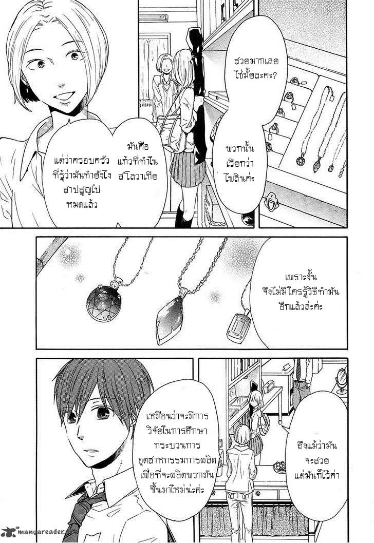 Bokura no Kiseki - หน้า 7