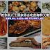 教你到八个国家,你必吃的海鲜大餐!