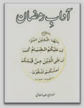 Adaabe Ramadan by Yousif Ansari