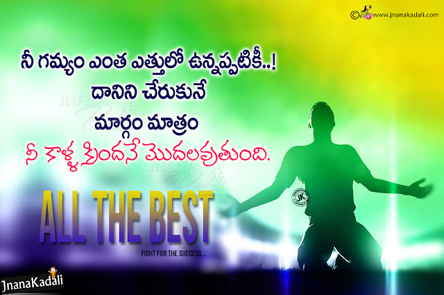 telugu quotes, online success quotes, best inspirational sayings in telugu, telugu motivational being strong quotes