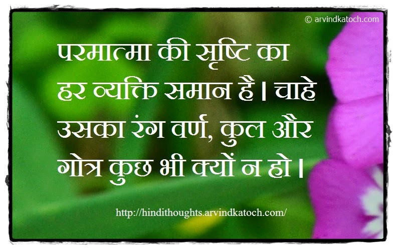 Hindi Thought, Quote, Creation, God, caste, creed, color,