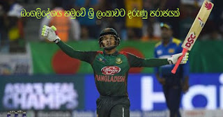 Sri Lanka faces embarrassing defeat ...  at the hands of Bangladesh!