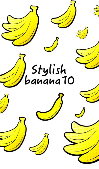세련된 바나나 10!