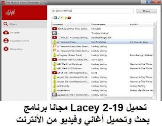 تحميل Lacey 2-19 مجانا برنامج بحث وتحميل أغاني وفيديو من الأنترنت