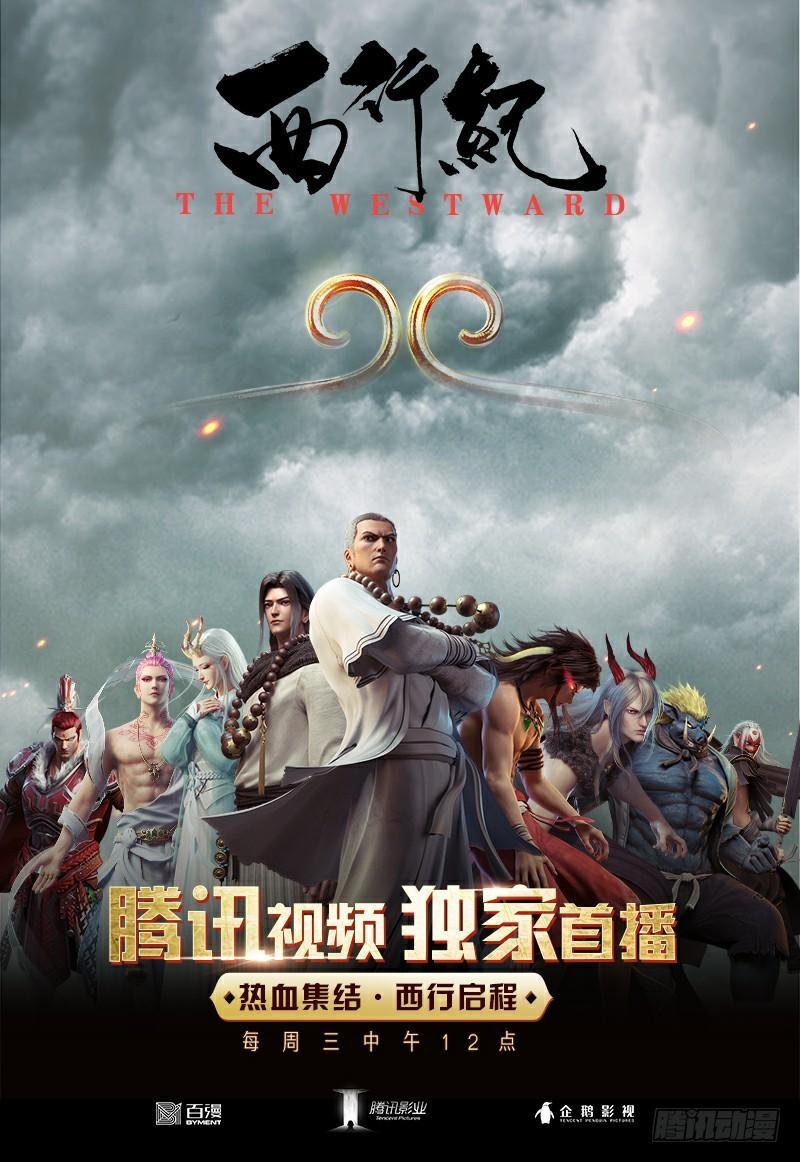 Tây Hành Kỷ - tay hanh ky (2020)