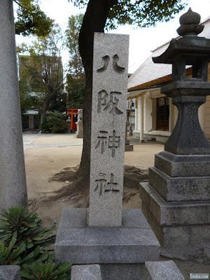 大仁八阪神社門柱