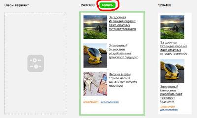 Работа с тизерной сетью Direct/Advert - шаг №8