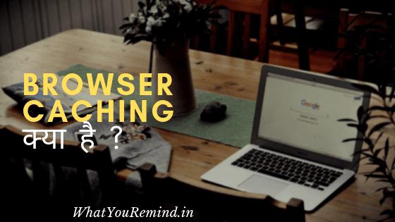 Browser Cache क्या है ?
