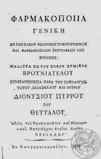 Η 1η Ελληνική φαρμακοποιία