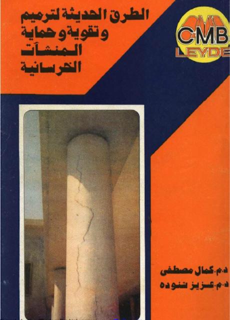 الطرق الحديثه لترميم وتقويه المنشآت الخرسانيه