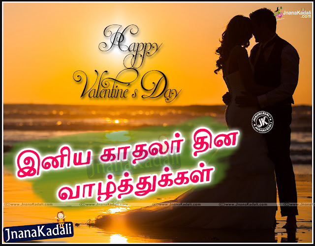 Here is a Tamil Best and Inspiring Heart Touching Love Sayings and Valentines Day Wishes, TRue Love Quotations with Valentines Day Greetings online, Popular Tamil Valentines Day Best Sayings in Tamil, Tamil true Love Quotations and Messages, Best Nice Tamil Love Thoughts and Jnanakadali valentines day Wishes with Images.