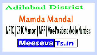 Mamda Mandal MPTC | ZPTC Member | MPP | Vice-President Mobile Numbers List Adilabad District in Telangana State