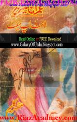 Last Upset  لاسٹ ااپسیٹ (Imran  Series) by Mazhar Kaleem