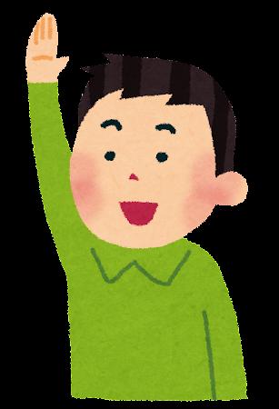 手を上げている男性のイラスト