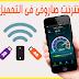 احصل على انترنت سريع في هاتفك بدمج الواي فاي و 3G | صاروخي في التحميل سيفيدك كثيرا