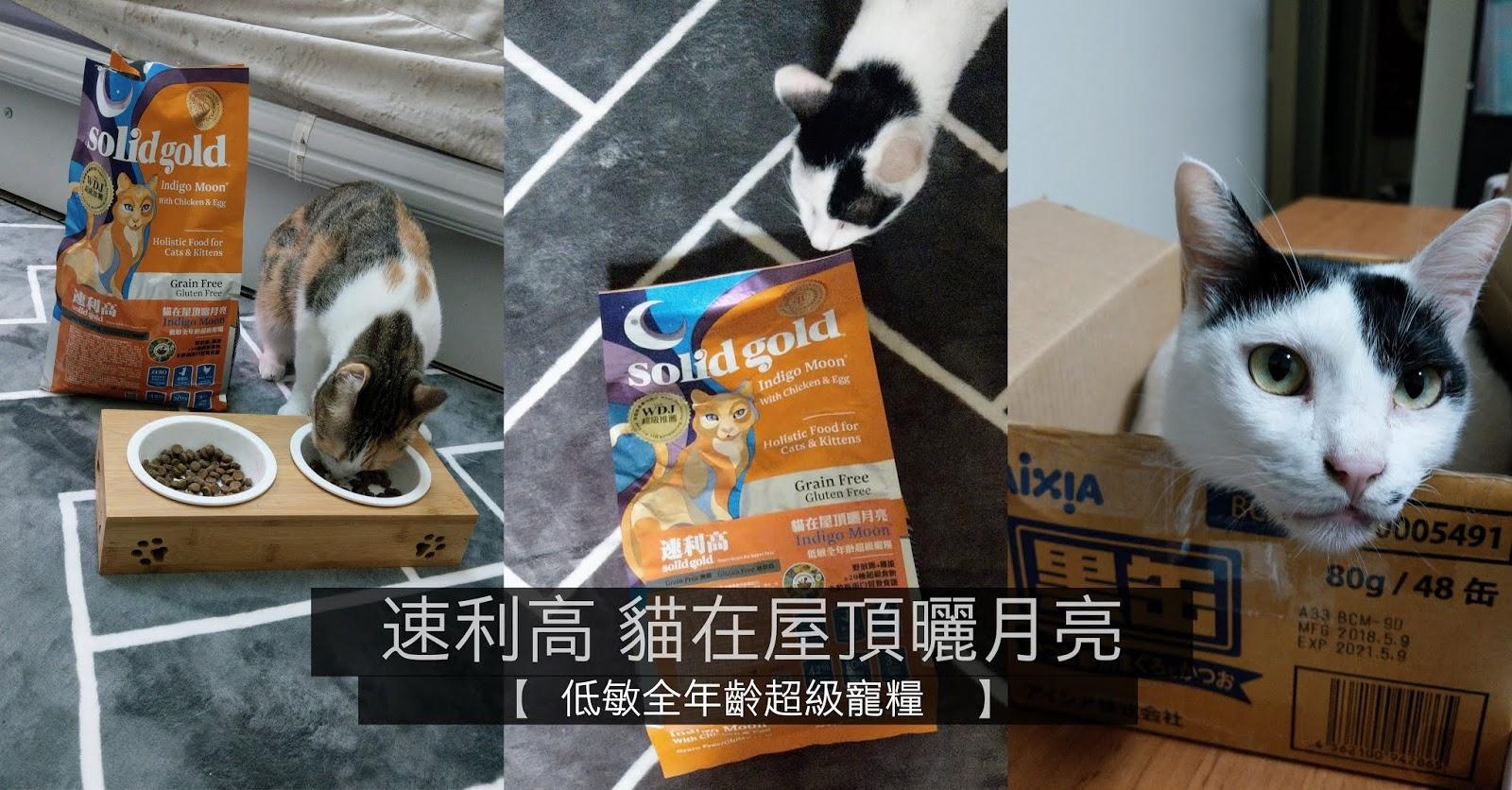 【貓咪飼料】毛小孩的超級食物 Solidgold 速利高 低敏全年齡超級寵糧(貓在屋頂上曬月亮)