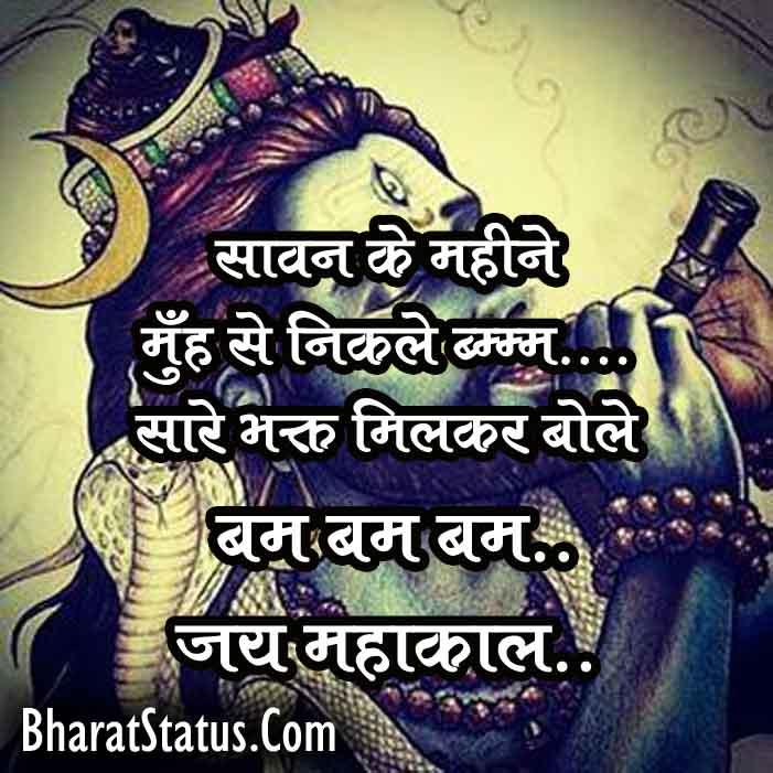 Mahakal Status in Hindi For Sawan