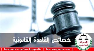 خصائص القاعدة القانونية