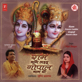 Ram Naam Laddu Gopal Ram Ghee - Tripti Shakya