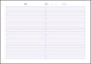 英語ノート(横10行2段) 009