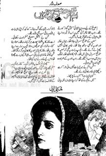 Isay hum farz kartay hain by Sadaf Nisar Online Reading
