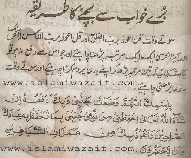 buray khuwab se bachne ka wazifa