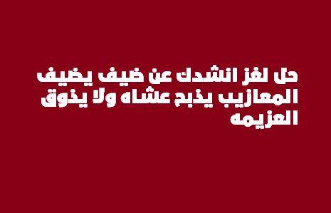 انشدك عن ضيف يضيف المعازيب يذبح عشاه ولا يذوق العزيمه