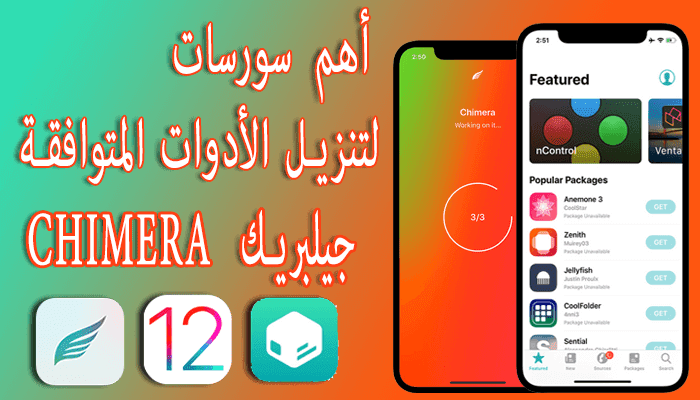 https://www.arbandr.com/2019/05/top-repos-sources-jailbreak-chimera-ios12-12.1.2.html