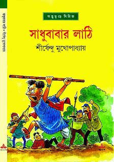 Sadhubabar Lathi by Shirshendu Mukhopadhyay