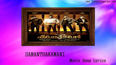 samanthakamani-telugu-movie-songs-lyrics